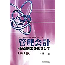Kanri kaikei : Kachi sōshutsu o mezashite
