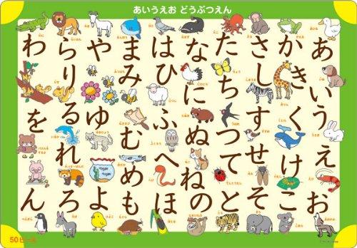 50 Teile Puzzle Kids Coloring Serie AIUEO wenn Buddha Vorsehung (26cmx37.5cm)