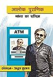 आलोक पुराणिक व्यंग्य का ए टी एम: Alok Puranik Vyangya ka ATM (Hindi Edition)