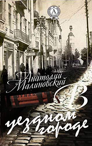 В уездном городе (Russian Edition)