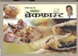Vegetarian Breakfast (Hindi Edition)