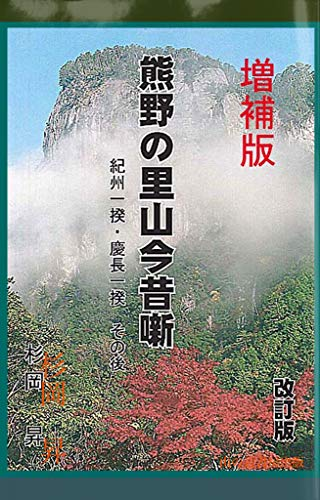 zouhoban kumanosatoyama konjyakubanasi (Japanese Edition)