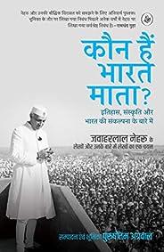 'Kaun Hain Bharat Mata?' : Itihas, Sanskriti aur Bharat ki Sankalpana ke Bare Mein : Jawahar Nehru