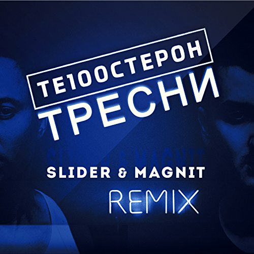 tresni-slider-magnit-remix