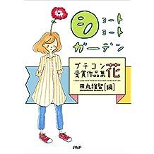 ショートショートガーデン プチコン受賞作品集 花 (Japanese Edition)