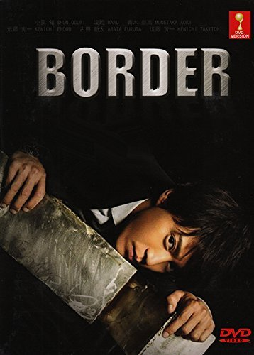 BORDER / Keishichou Sousa Ikka Satsujinhan Sousa Dai 4-gakkari (Japanese TV Drama with English Sub)