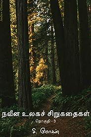 நவீன உலகச் சிறுகதைகள்: தொகுதி – 3 (Tamil Edition)
