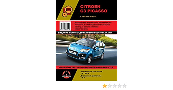Repair manual for citroen c3 picasso cars from 2009 the book repair manual for citroen c3 picasso cars from 2009 the book describes the repair operation and maintenance of a car ebook alexandr pereshein fandeluxe Gallery
