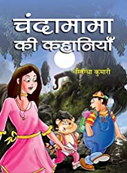 Chandamama Ki Kahaniyan (Hindi Edition)