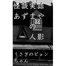 kaidanjituwaazumayanohitokage (Mayonakabunko) (Japanese Edition)