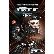 Dharti Se Sitaron Tak Pehli Yatra (Earth to Centauri): Proxima ka Rahasya (The First Journey) (Hindi Edition)