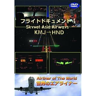 世界のエアライナー スカイネットアジア航空 フライトドキュメント-4 KMJ-HND [DVD]