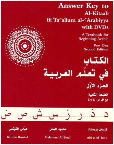 Al-Kitaab fii Ta'allum al-'Arabiyya with DVDs: A Textbook for Beginning Arabic. Part One Second Edition [Paperback]