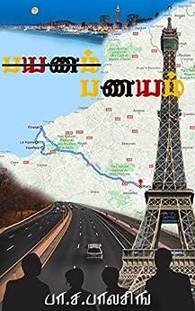 பயணம் (இல்லை) பணயம் / Payanam illai Panayam: திக்...திக்...காமெடி (Tamil Edition) by [சந்திரசேகர், பா.ச.பாலசிங்]