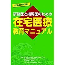 zaitaku iryou kyouiku manual: kennshuuitoshidouinotameno (Japanese Edition)