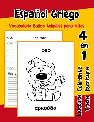 bulario Basico Animales para Niños: Vocabulario en Espanol Griego de preescolar kínder primer Segundo Tercero grado (Vocabulario animales para niños en español, Band 13) ()