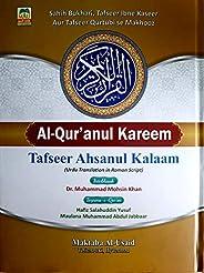 Tafseer Ahsanul Kalaam (Al -Qur'anul Kareem) - An Urdu Translation in Roman Script