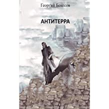 Antiterra (Russian edition)