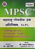 Dnyandeep MPSC Maharashtra Lokseva Hakk Adhinayam, 2015