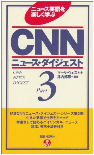 cnnpart3-ee-books