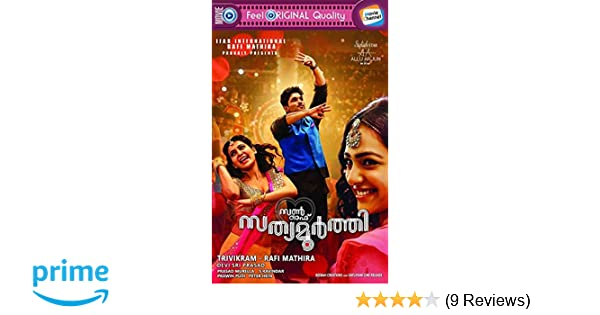son of satyamurthy malayalam movie torrent download