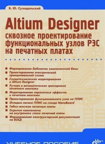 altium-designer-skvoznoe-proektirovanie-funktsionalnyh-uzlov-res-na-pechatnyh-platah-2-e-izdanie-uch