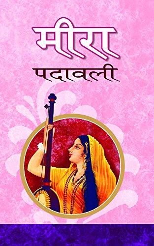 MEERA PADAVALI (Hindi Edition) por NILOTPAL