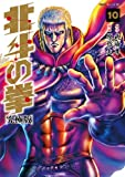 Hokuto no Ken Ultimate Edition - Vol.10 (Xenon Comics DX) Manga