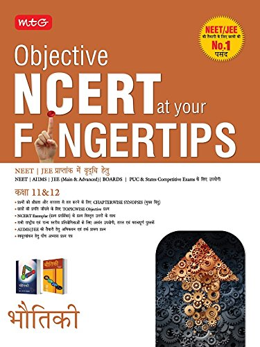 Objective NCERT at Your Fingertips: Physics - Class 11 & 12 (Hindi)