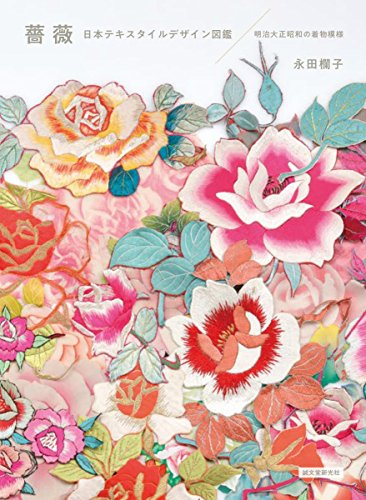 Roses: Japanese Style Textile Design Books