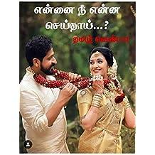 என்னை நீ என்ன செய்தாய்... (Tamil Edition)