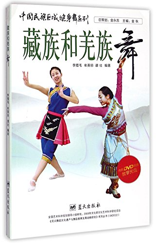 中国民族区域健身舞系列:藏族和羌族舞
