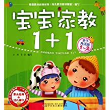 Family Education 1+1/Parent-Child Edition 1-2 Years