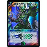 Duel Masters / DMD-33/3 / invincible Reaper Heck Spain