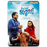 Hey Jude -Malayalam DVD Movie