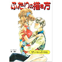 How to Draw Manga: Couples: Couples (text in Japanese)