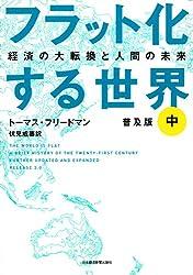 Furattoka suru sekai : keizai no daitenkan to ningen no mirai 2