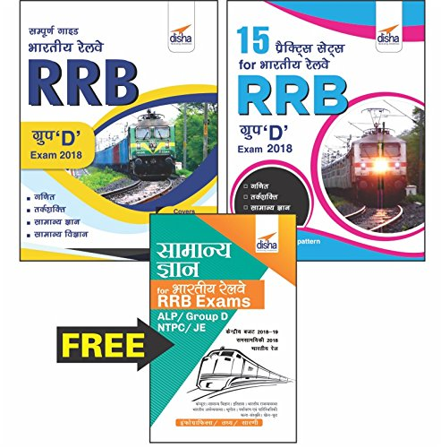 Bhartiya Railways (RRB) Group D Exam 2018 : Sampooran Guide + 15 Practice Sets + Free Samanya Vigyan Book (Included in Combo)
