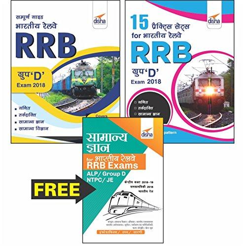 Bhartiya Railways (RRB) Group D Exam 2018 : Sampooran Guide + 15 Practice Sets + Free Samanya Vigyan Book (Included in Combo)
