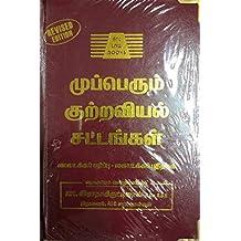 Indian Law Books Tamil Pdf