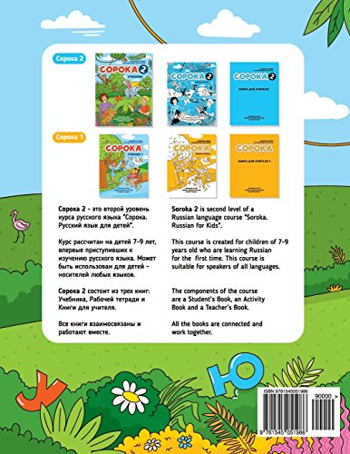 Zoom IMG-1 soroka russian for kids 2