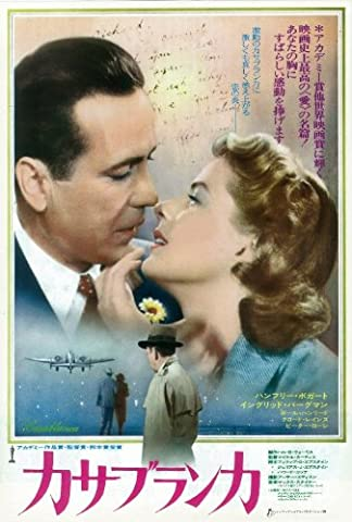 Casablanca Affiche du film Poster Movie Casablanca (27 x 40 In - 69cm x 102cm) Japanese Style A