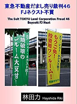Boycott FJ Next The Suit TOKYU Land Corporation Fraud (Japanese Edition) by [Hayashida Riki]