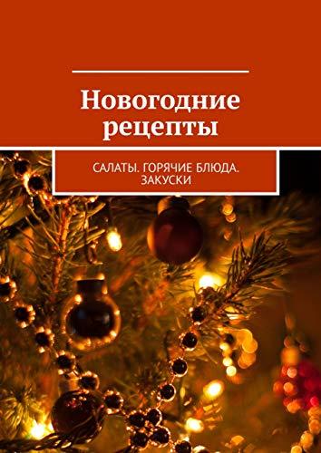 Новогодние рецепты: Салаты. Горячие блюда. Закуски (Russian Edition)