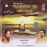 #10: Mahamrityunjay Mantra Jaap-Mala