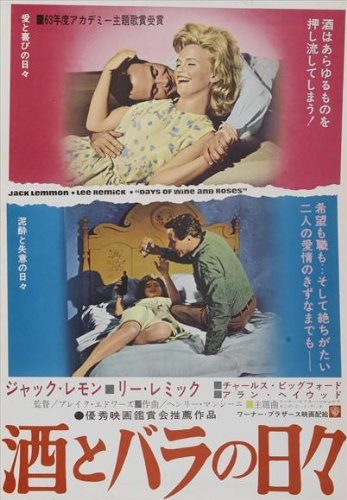 days-of-wine-and-roses-poster-movie-japanese-11-x-17-pollici-28-cm-x-44-cm-jack-lemmon-lee-remick-ch