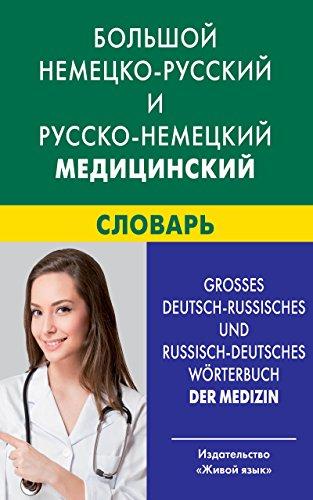 Большой немецко-русский и русско-немецкий медицинский словарь:  Großes Deutsch-Russisches und Russisch-Deutsches Wörterbuch der Medizin (Big Dictionary) (English Edition)
