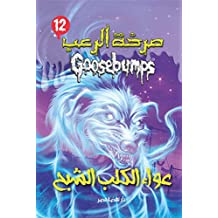 عواء الكلب الشبح - صرخة الرعب (سلسلة صرخة الرعب (Arabic Edition) Book 12) 