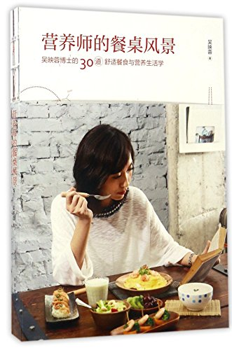 Dietician's Dining-table-Dr. Wu Yingrong's 30 Sets of Healthy Meals and Life of Nutrition (Chinese Edition)