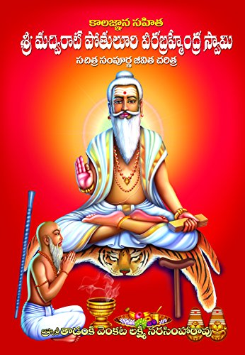 Kalagnana Sahita Sri Madvirat Potuluri Veera Brahmendra Swami Sachitra Sampoorna Jeevita Charitra